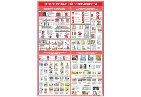 Стенд информационный по пожарной безопасности, 700*1000 мм