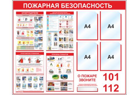 Стенд Пожарная безопасность (4 кармана А4, 4 плаката)