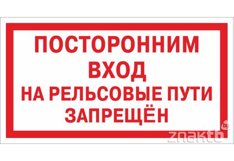 Знак Посторонним вход на рельсовые пути запрещён