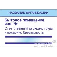 """1298 Табличка """"Бытовое помещение"""" с карманом 250 мм"""