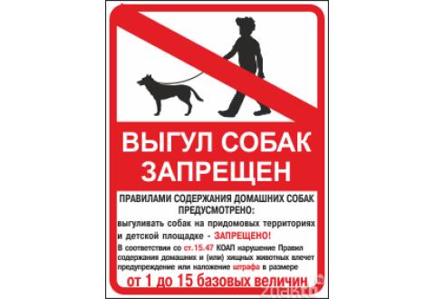 """1709 Знак """"Выгул собак запрещен"""" с уточняющей надписью"""