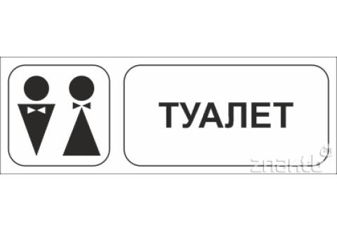 726 Табличка Туалет