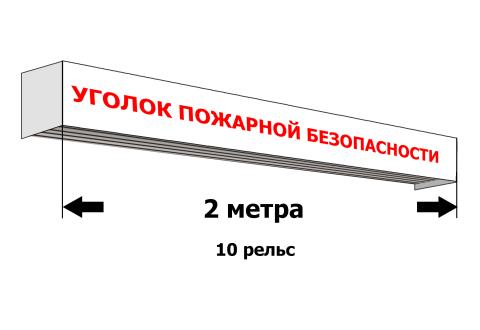820003 Рельсовая система длиной 2 метра на 10 рельс
