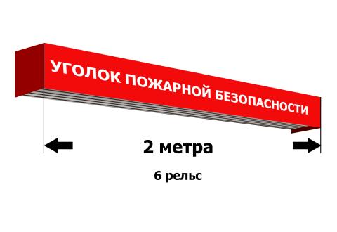 820001 Рельсовая система длиной 2 метра на  6 рельс