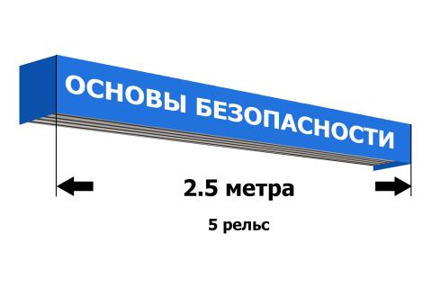 820010 Рельсовая система длиной 2,5 метра на 5 рельс