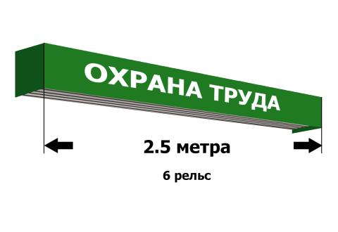 820011 Рельсовая система длиной 2,5 метра на 6 рельс