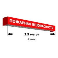 820012 Рельсовая система длиной 2,5 метра на 8 рельс