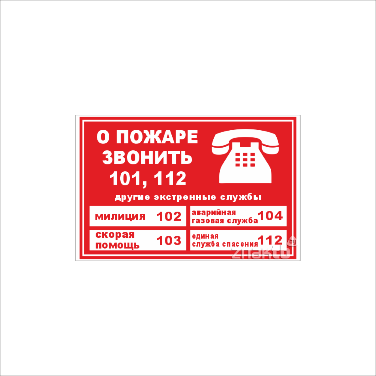 Знак При пожаре звонить  101 или 112 и другие службы спасения