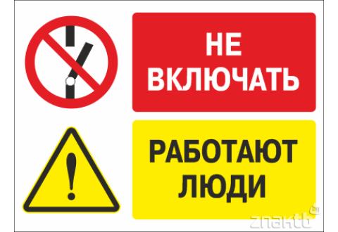 253 Знак Не включать, работают люди