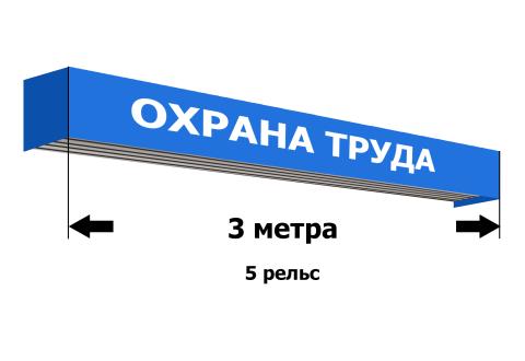 820020 Рельсовая система длиной 3 метра на 5 рельс