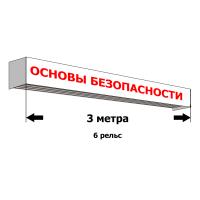 820021 Рельсовая система длиной 3 метра на 6 рельс