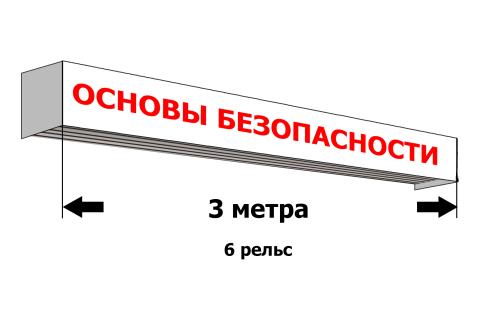 Рельсовая система длиной 3 метра на 6 рельс