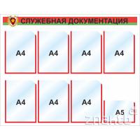 3051 Стенд информационный 7 карманов (А4), 1 карман (А5)