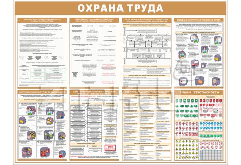 "3416 Стенд информационный ""Охрана труда"" 1300*1000 мм"