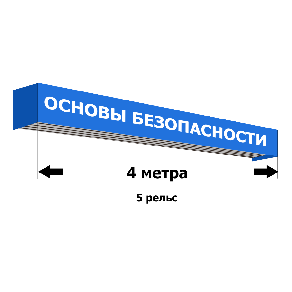 Рельсовая система длиной 4 метра на 5 рельс
