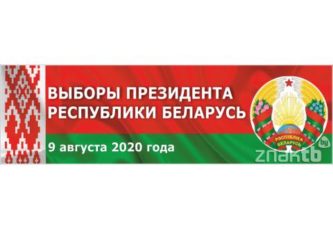 Стенд Выборы Президента Республики Беларусь