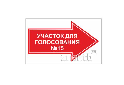"""Плакат """"Участок для голосования №"""""""