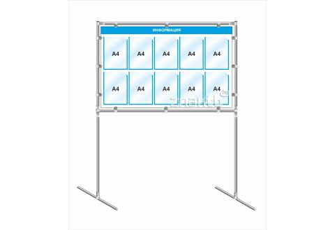 Напольный информационный стенд на 10 карманов А4 4484, 1220х750 мм