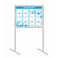 Напольный информационный стенд на 8 карманов А4 4487, 1000*750 мм