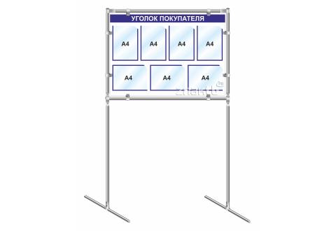 Напольный информационный стенд на 7 карманов А4 4488, 1000*700 мм