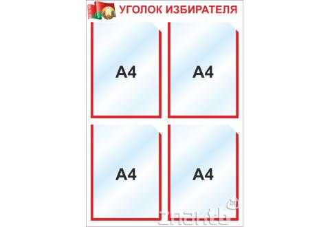 4490 Стенд Уголок избирателя, 500х720 мм, 4 карм А4