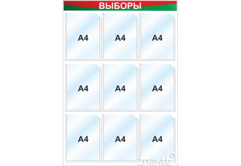 """4491 Стенд """"Выборы"""" на 9 карманов А4"""