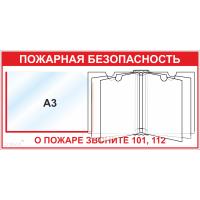 4561 Стенд Пожарная безопасность (карман А3, перекидная система А4)
