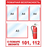 4566 Стенд Пожарная безопасность (3 кармана А4, 1 карман А3)