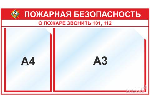 Стенд Пожарная безопасность (1 карман А4, 1 карман А3)