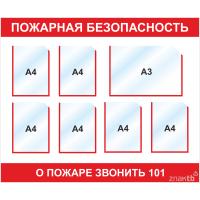 4587 Стенд Пожарная безопасность (1 карман А3, 6 карманов А4)