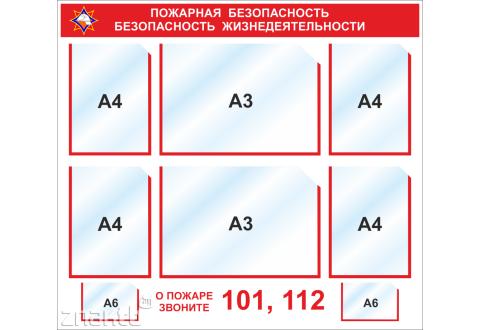 4589 Стенд Пожарная безопасность. Безопасность жизнедеятельности (4 кармана А4, 2 кармана А3, 2 кармана А6)