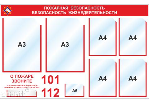 4588 Стенд Пожарная безопасность. Безопасность жизнедеятельности (4 кармана А4, 2 кармана А3, 1 кармана А6, карман для доп. информации)