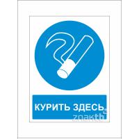 480 Знак Курить здесь (с поясняющей надписью)