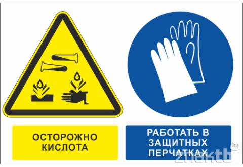 499 Знак Осторожно кислота, работать в защитных перчатках