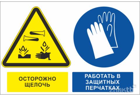 502 Знак Осторожно щелочь, работать в защитных перчатках