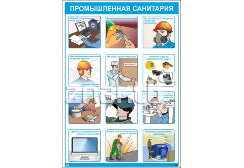 """2605 Плакат по охране труда """"Промышленная санитария"""""""