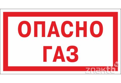 6402 Знак Опасно газ