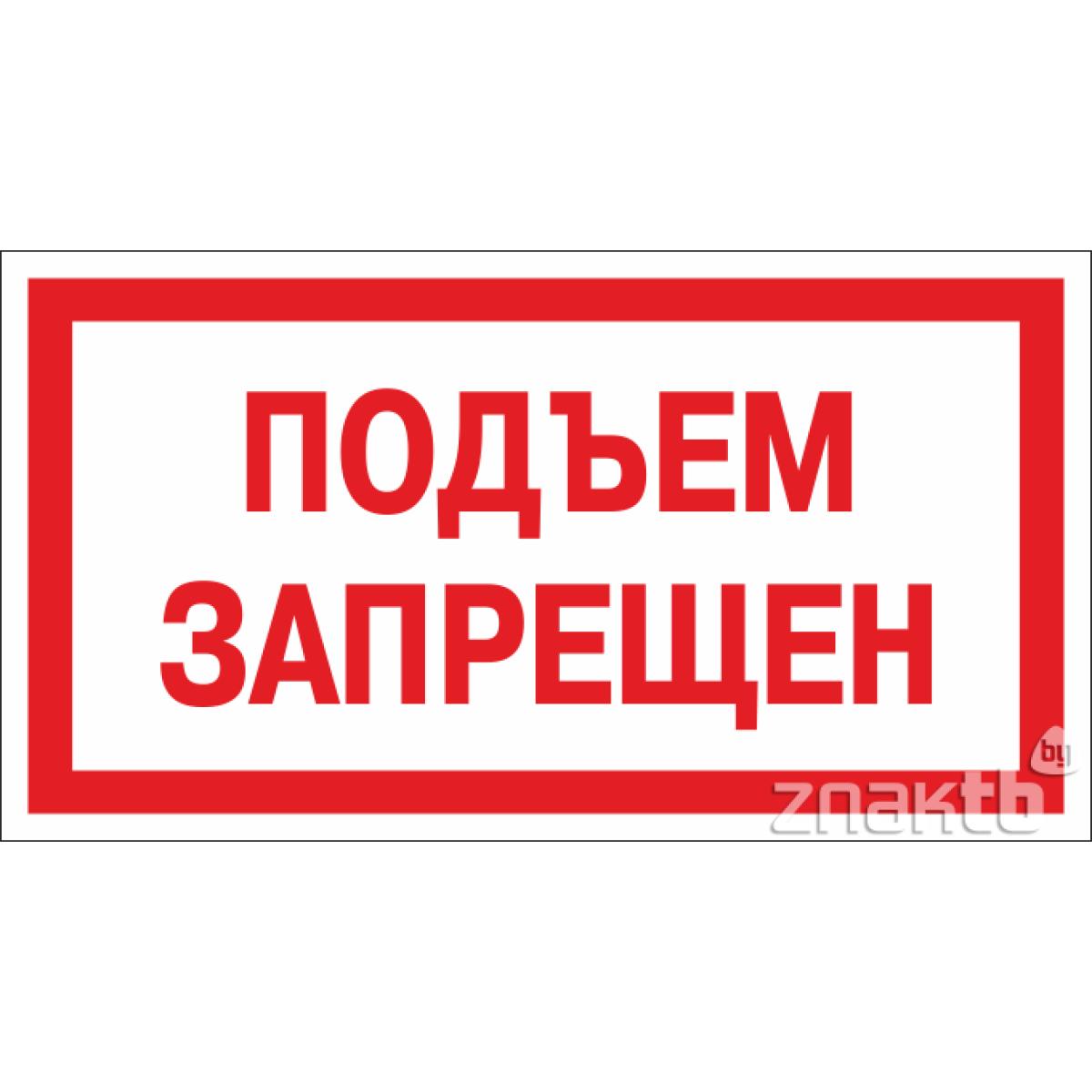 Знак Подъем запрещен