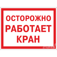 6417 Знак Осторожно Работает кран