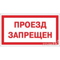 6419 Знак Проезд запрещен