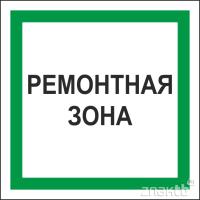 6423 Знак Ремонтная зона
