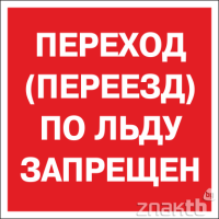 6425 Знак Переход (переезд) по льду запрещен