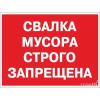 6426 Знак Свалка мусора строго запрещена