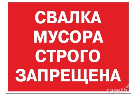 Знак Свалка мусора строго запрещена