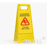 7951 Знак Осторожно мокрый пол
