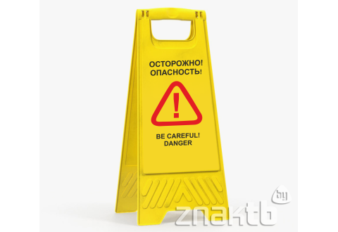 7953 Знак Осторожно! Опасность!