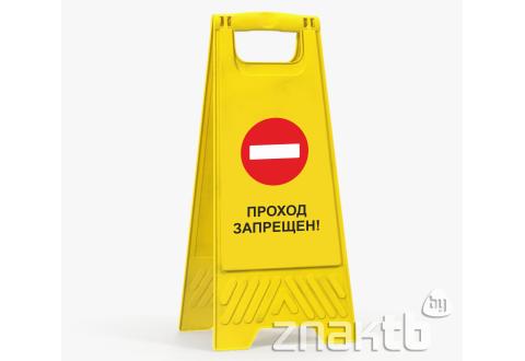 7955 Знак Проход запрещен!