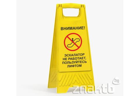 7959 Знак Внимание! Эскалатор не работает, пользуйтесь лифтом