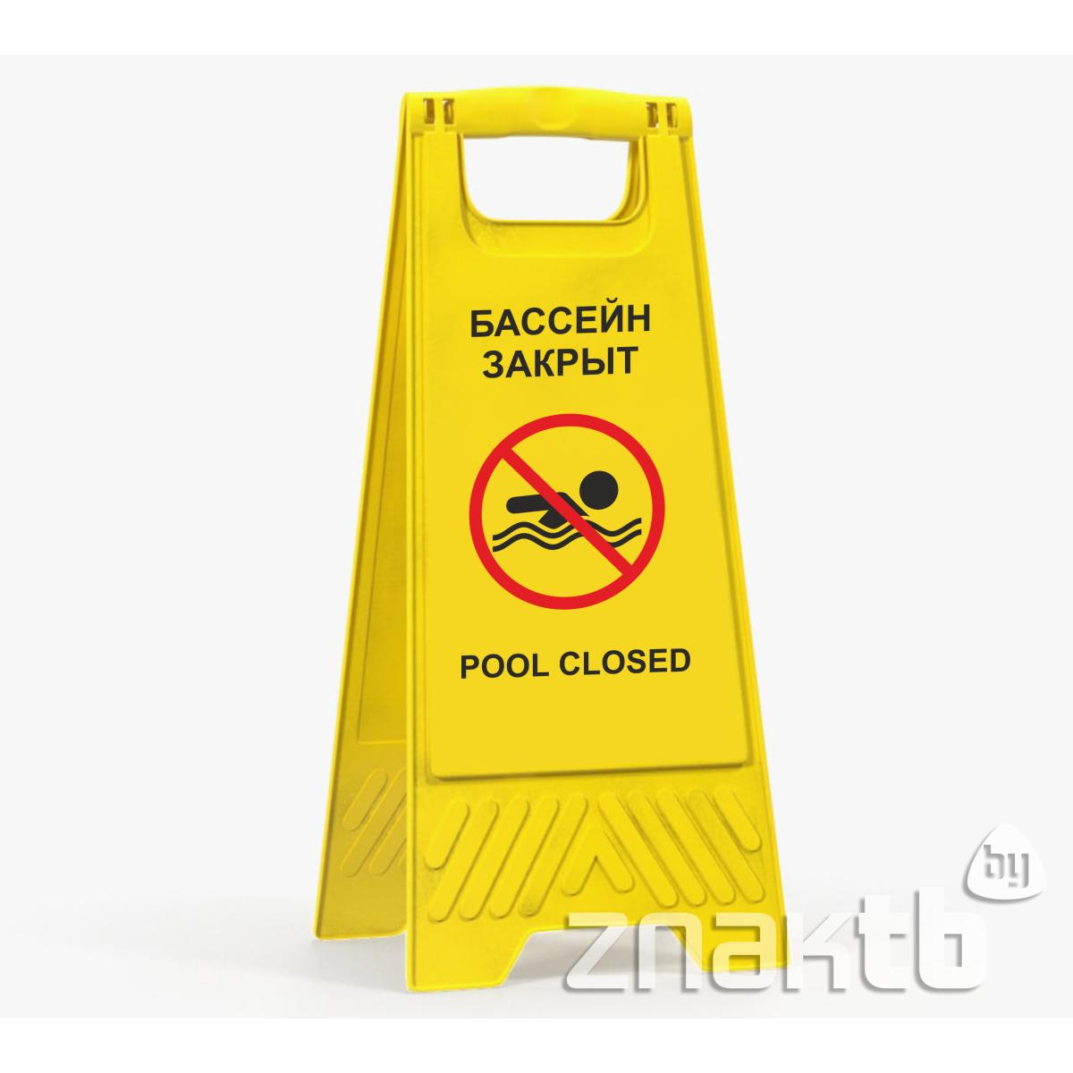 Знак Бассейн закрыт