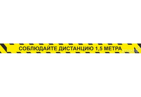 734 Знак Соблюдайте дистанцию 1,5 метра